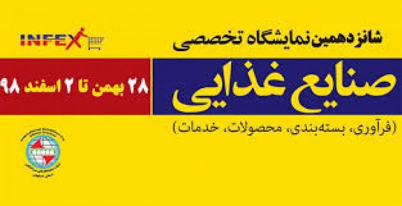 نمایشگاه جامع صنایع غذایی ؛ اصفهان - بهمن و اسفند 98