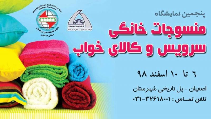 نمایشگاه منسوجات خانگی و کالای خواب ؛ اصفهان - اسفند 98