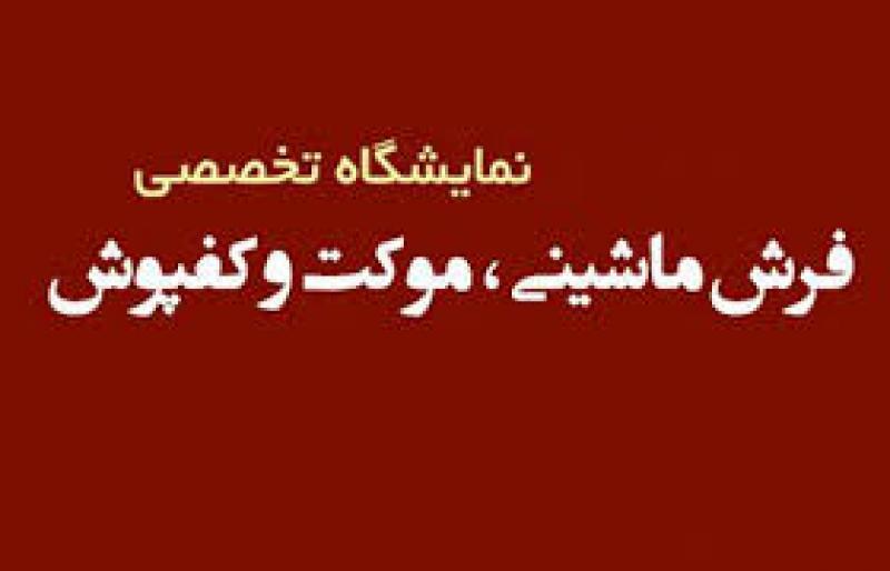 نمایشگاه فرش ماشینی ؛ اصفهان - بهمن 98