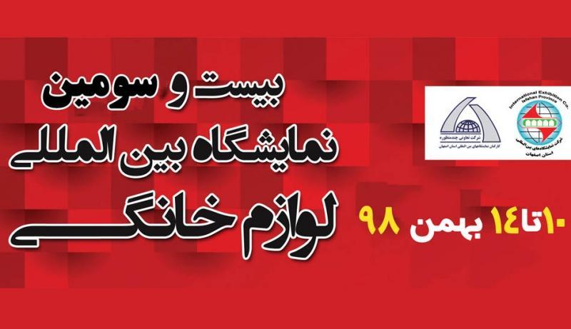 نمایشگاه لوازم خانگی ؛ اصفهان - بهمن 98