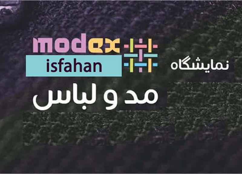 نمایشگاه مد و لباس اصفهان دی 98