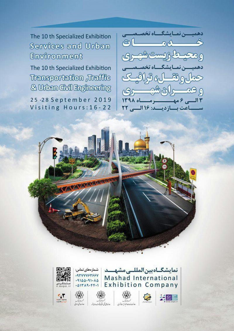 نمایشگاه خدمات و محیط زیست شهری؛مشهد - مهر 98