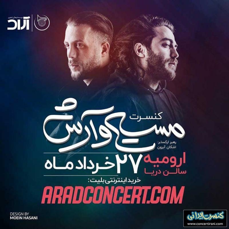 کنسرت آرش و مسیح ؛ارومیه - خرداد 98