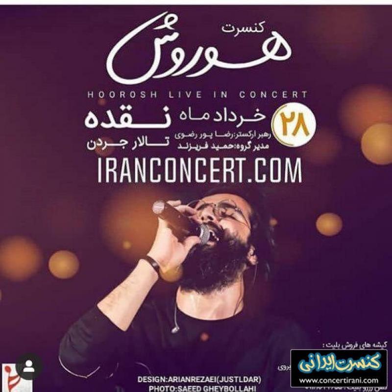 کنسرت هوروش بند ؛ نقده - خرداد 98