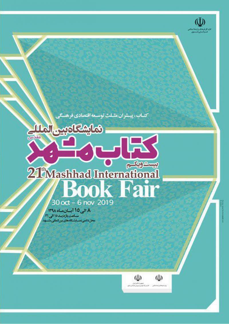نمایشگاه کتاب ؛مشهد -  آبان 98