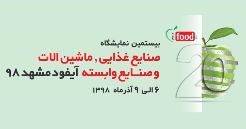 نمایشگاه صنایع غذایی ؛ماشین آلات و صنایع وابسته ؛مشهد - آذر 98