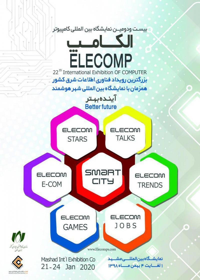 نمایشگاه کامپیوتر ؛مشهد - آذر 98