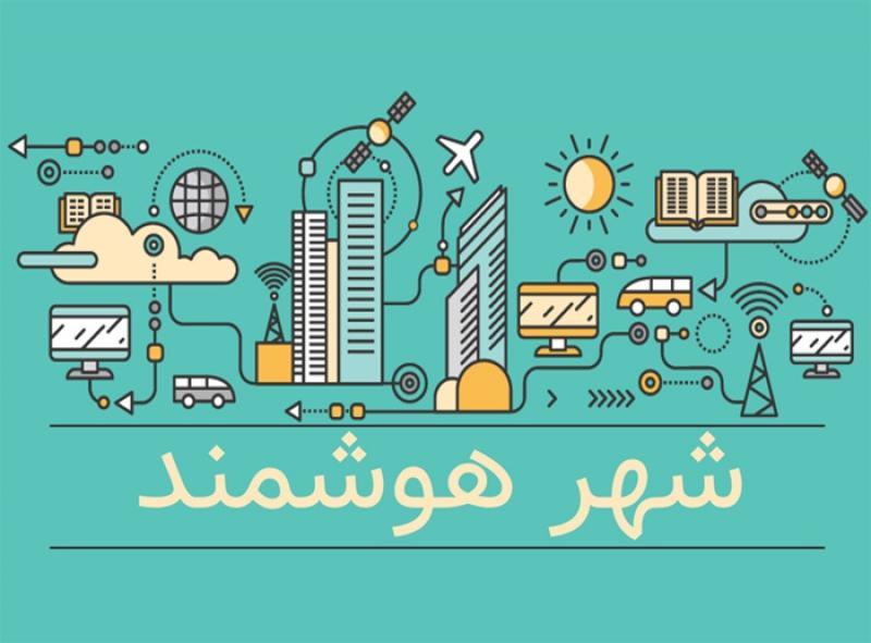 نمایشگاه شهر هوشمند مشهد آذر 98
