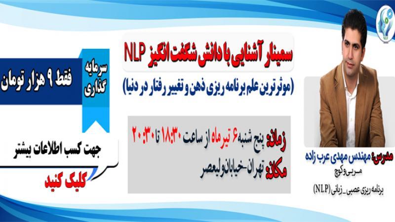 سمینار آشنایی با دانش شگفت انگیز NLP  ؛ تهران - تیر 98