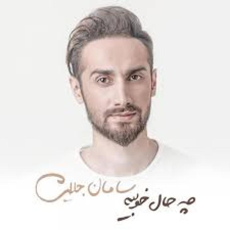 کنسرت سامان جلیلی ؛تهران - تیر 98