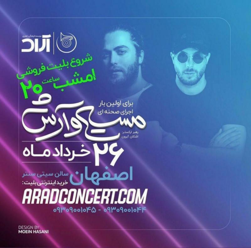 کنسرت آرش و مسیح ؛ اصفهان - خرداد 98