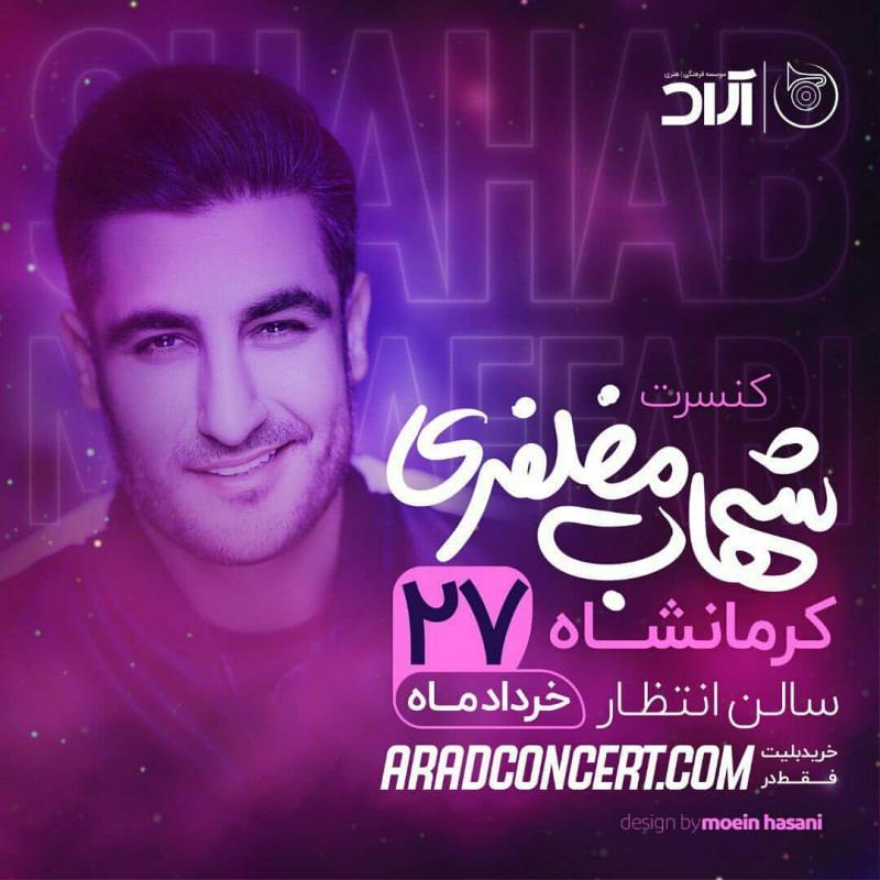 کنسرت شهاب مظفری ؛کرمانشاه - خرداد 98