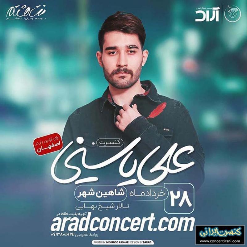 کنسرت علی یاسینی ؛شاهین شهر اصفهان - خرداد 98