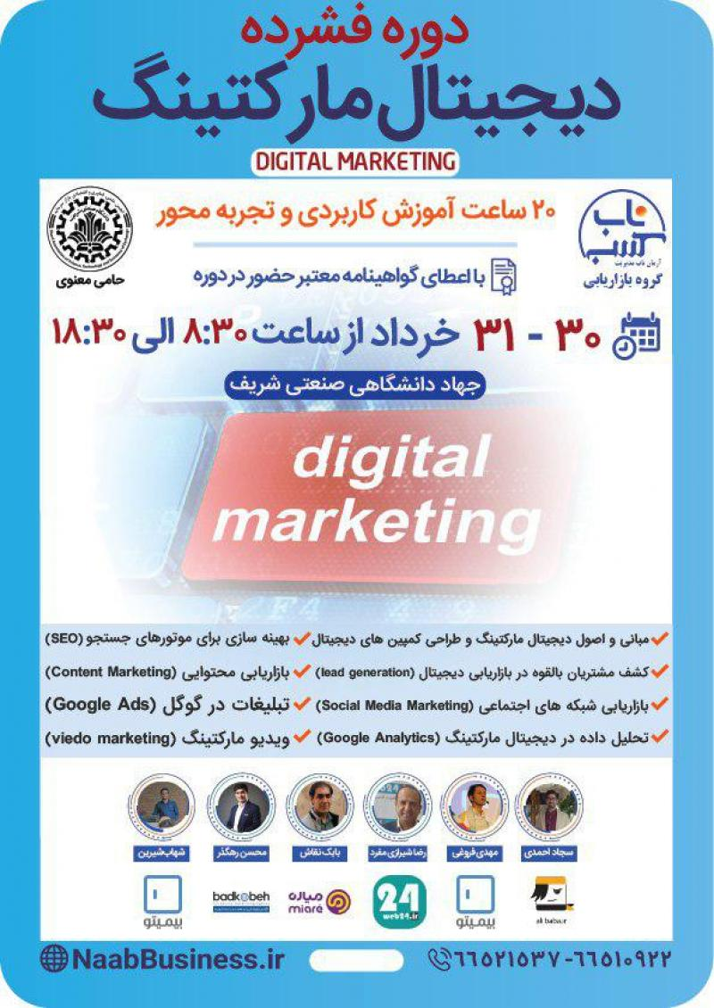 دیجیتال مارکتینگ ؛تهران - خرداد 98