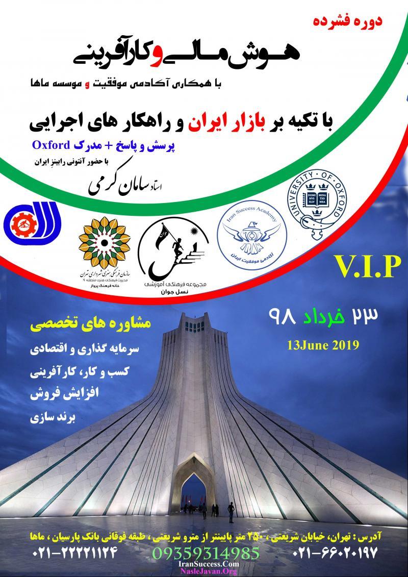 هوش مالی یک بیلیونر تهران خرداد 98