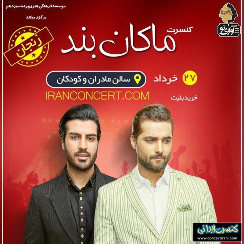 کنسرت ماکان بند ؛ زنجان - خرداد  98
