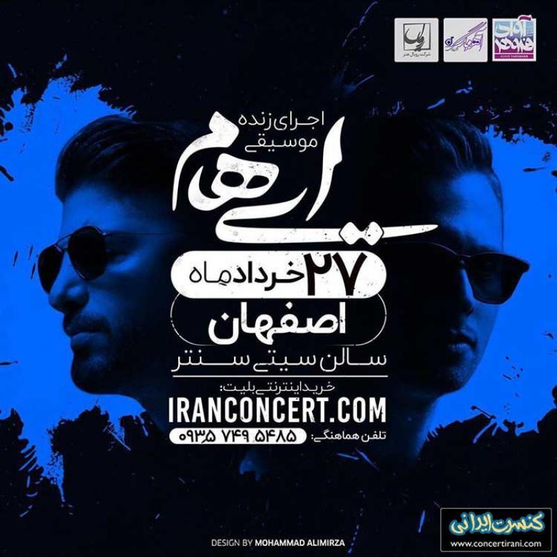 کنسرت گروه ایهام ؛ اصفهان - خرداد 98