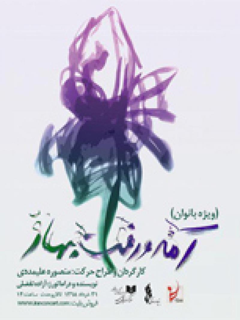 نمایش آمد و رفت بهار (ویژه بانوان) ؛تهران  - خرداد 98