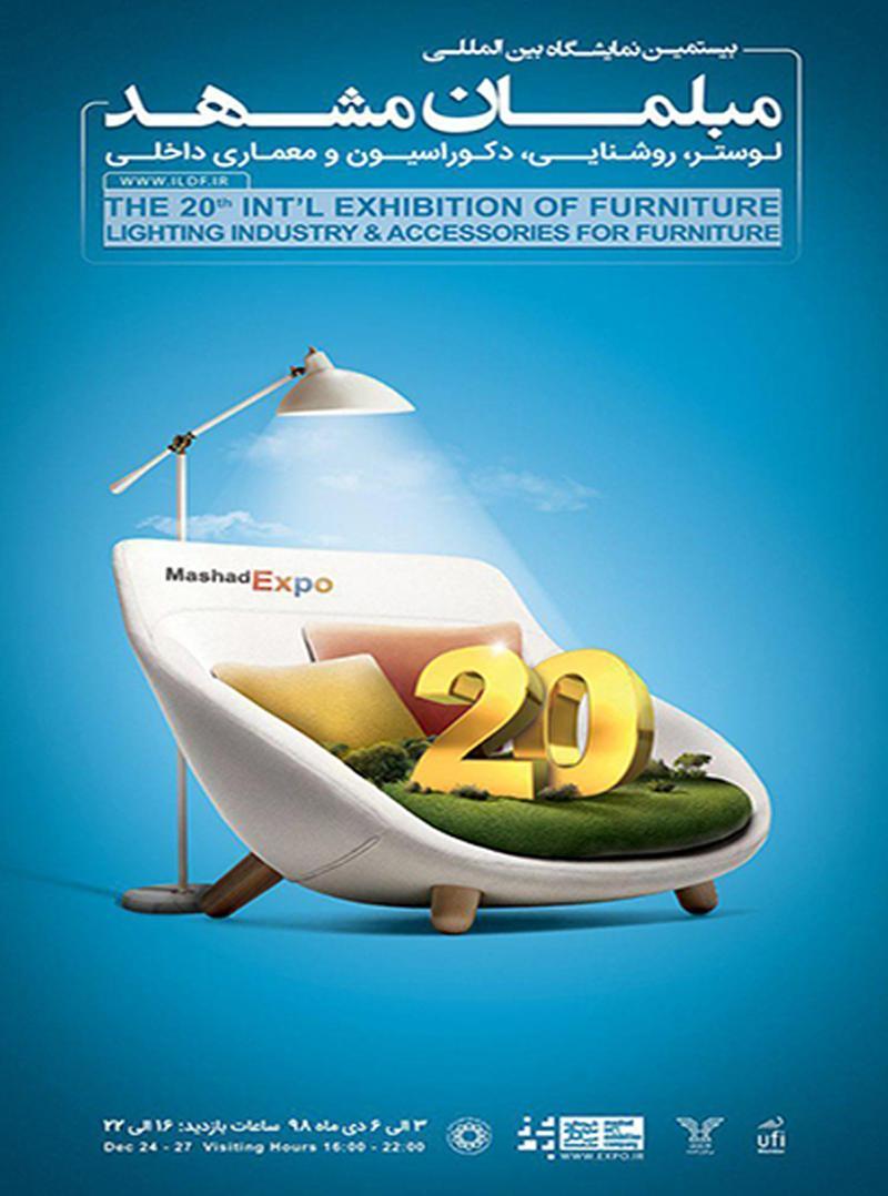 نمایشگاه مبلمان، لوستر، روشنایی، دکوراسیون و معماری داخلی مشهد دی 98