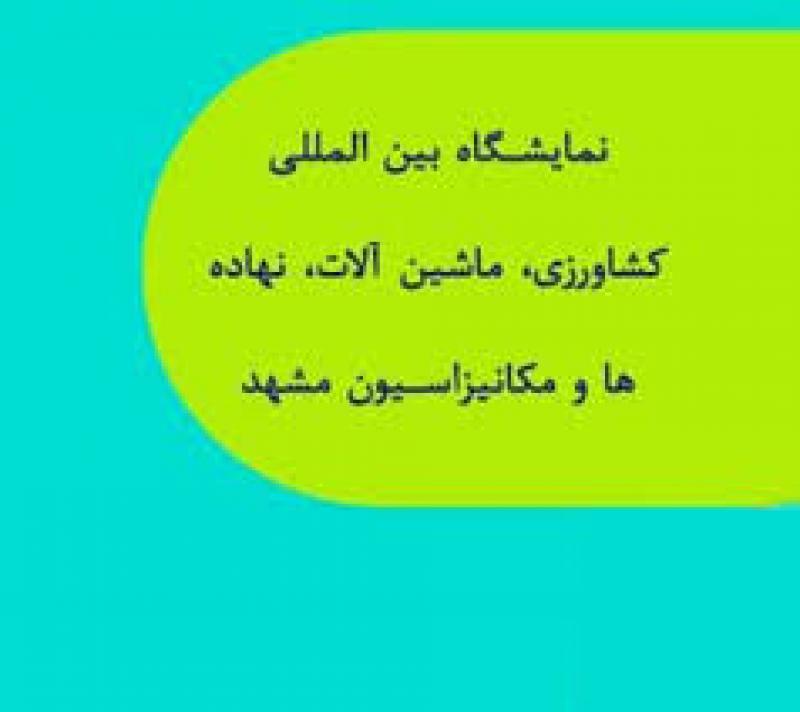 نمایشگاه کشاورزی، ماشین آلات، نهاده ها و مکانیزاسیون ؛مشهد - بهمن 98