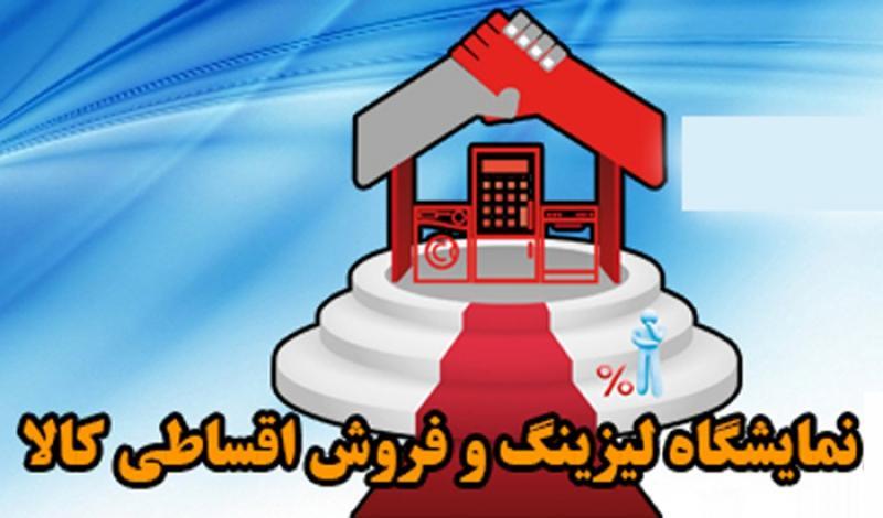 نمایشگاه لیزینگ و فروش اقساطی کالا؛مشهد - بهمن 98