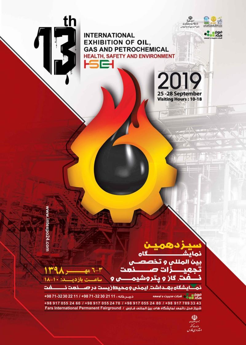 نمایشگاه بهداشت، ایمنی و محیط زیست در صنعت نفت ؛شیراز - مهر 98