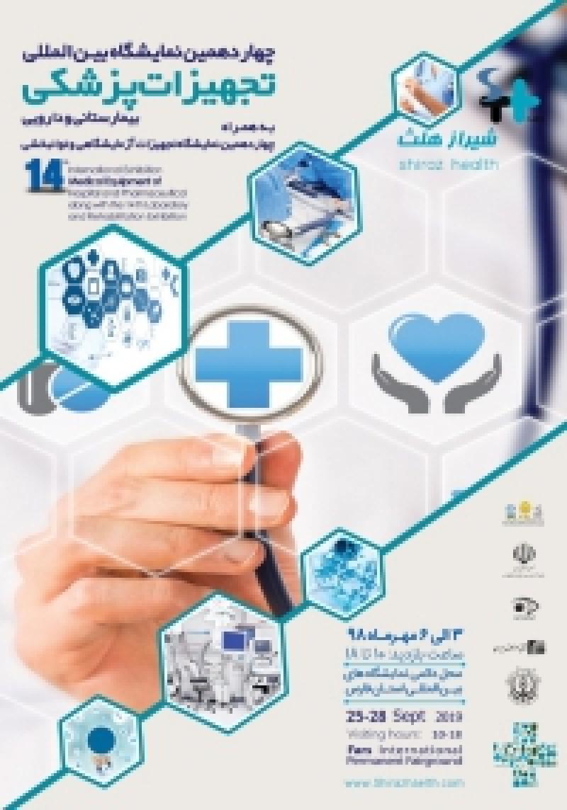 نمایشگاه تجهیزات پزشکی، بیمارستانی و صنایع دارویی ؛شیراز - مهر 98