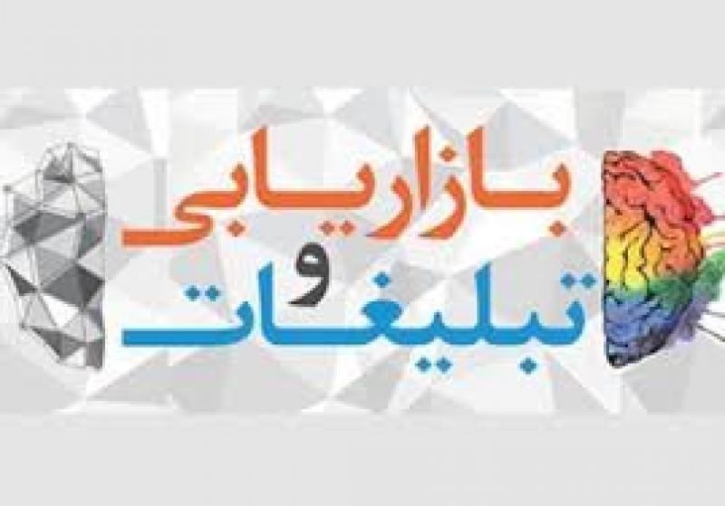 نمایشگاه رسانه، تبلیغات، بازاریابی و صنایع وابسته  ؛شیراز - مهر 98