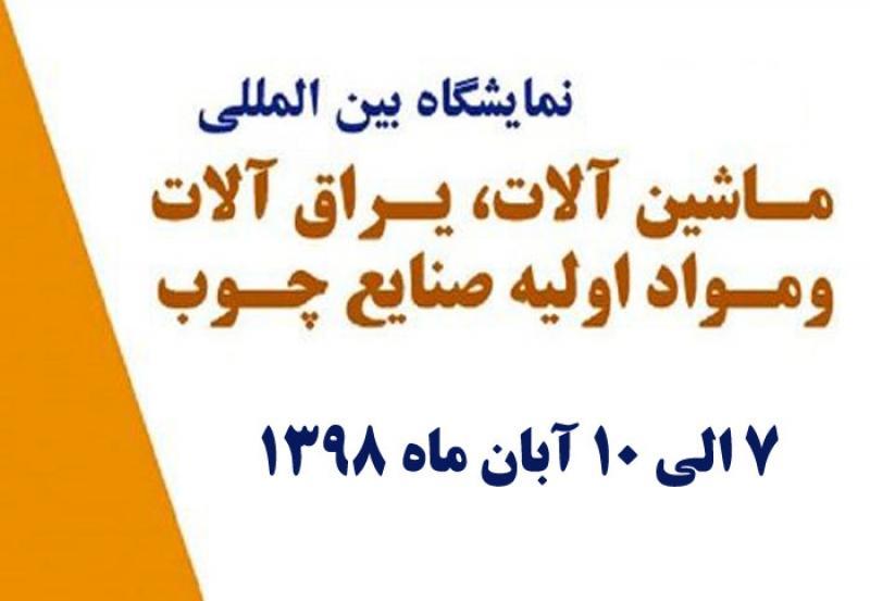 نمایشگاه ماشین آلات،یراق آلات و مواد اولیه چوب ؛شیراز - آبان 98