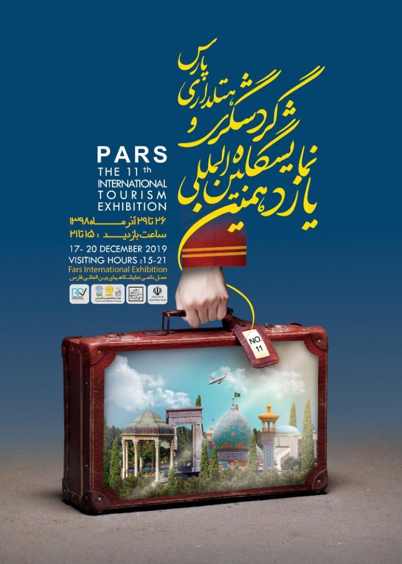 نمایشگاه گردشگری پارس ؛شیراز - آذر 98