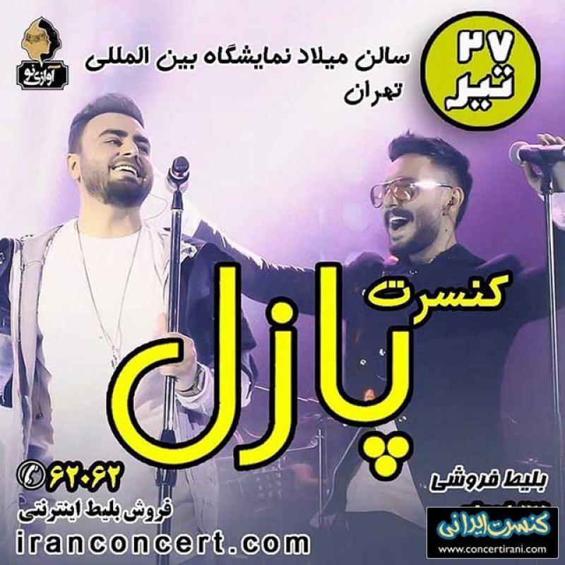 کنسرت پازل بند ؛تهران - تیر 98