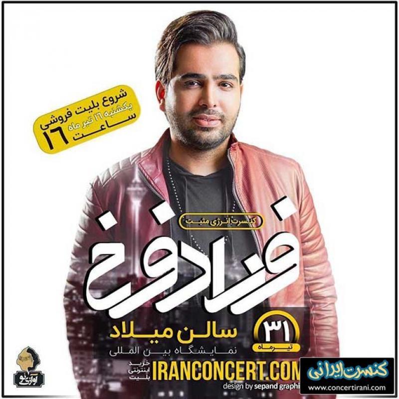کنسرت فرزاد فرخ ؛ تهران - تیر 98