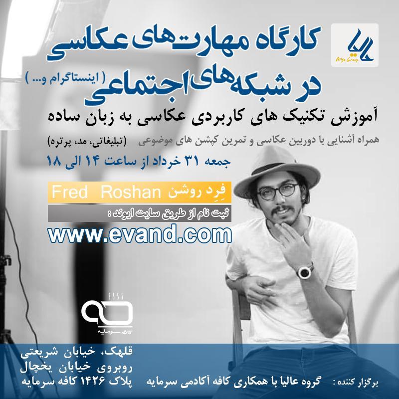 کارگاه مهارت های عکاسی در شبکه های اجتماعی (اینستاگرام و...)؛تهران - خرداد 98