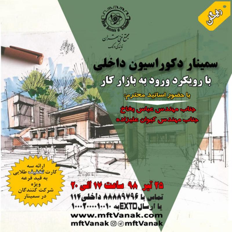 سمینار رایگان دکوراسیون داخلی ؛تهران - تیر 98