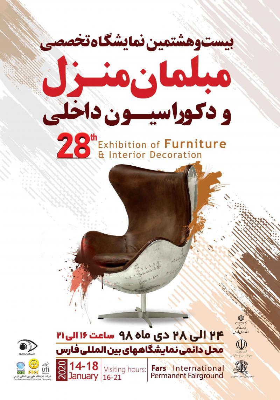 نمایشگاه مبلمان و دکوراسیون ؛شیراز - دی 98