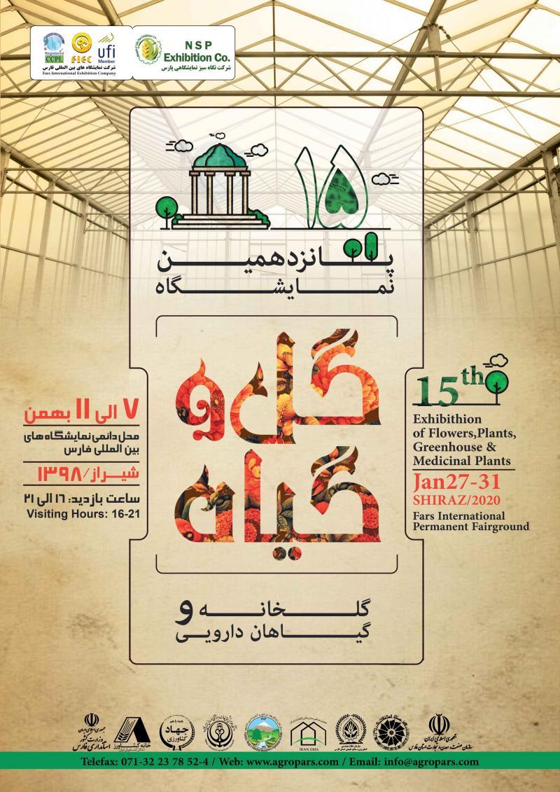 نمایشگاه گل و گیاه، نهال و تجهیزات گلخانه ای؛شیراز - بهمن 98