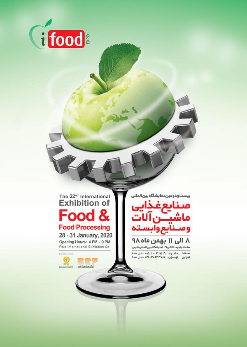 نمایشگاه صنایع غذایی ، تبدیلی و ماشین آلات وابسته؛شیراز - بهمن 98