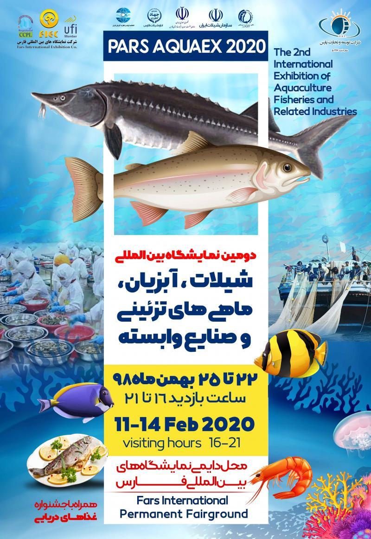 نمایشگاه شیلات ، آبزیان ، ماهی های تزئینی و صنایع وابسته شیراز بهمن 98