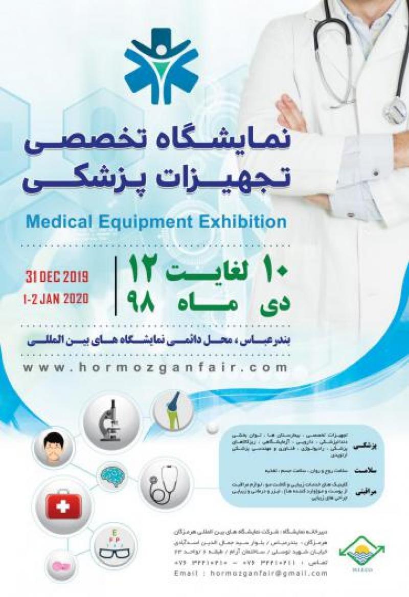 نمایشگاه تجهیزات پزشکی، دندانپزشکی، دارویی و آزمایشگاهی ؛بندرعباس - شهریور 98