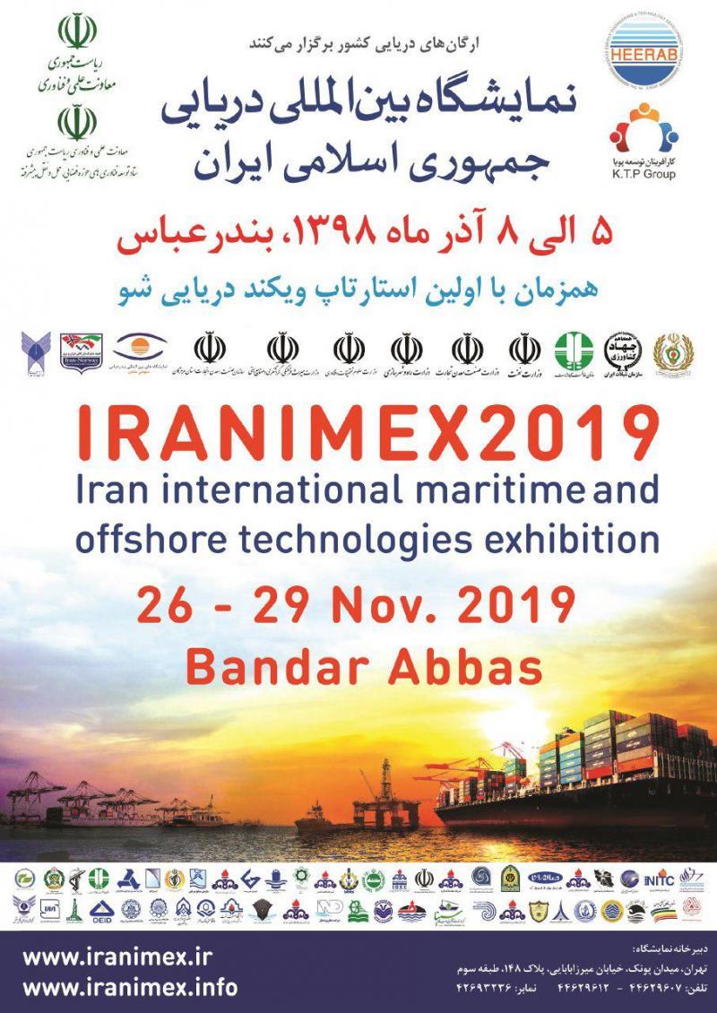 نمایشگاه بین المللی دریایی جمهوری اسلامی ایران ؛بندرعباس - آذر 98