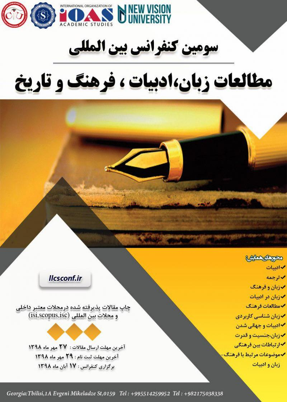 کنفرانس مطالعات زبان،ادبیات، فرهنگ و تاریخ ؛تفلیس - آبان 98