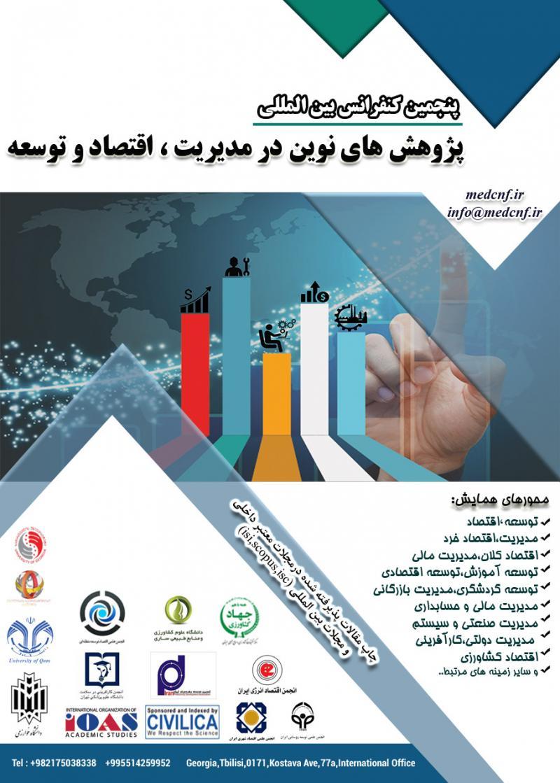کنفرانس پژوهش در مديريت ، اقتصاد و توسعه؛تفلیس - مهر 98