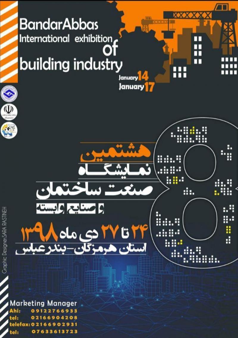 نمایشگاه ساختمان ؛بندرعباس - دی 98