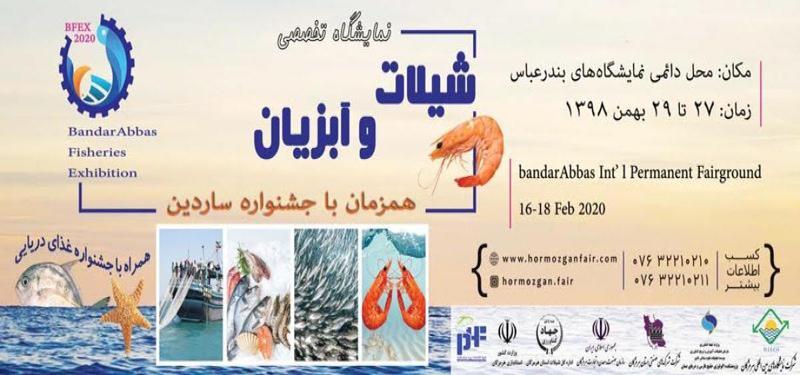نمایشگاه دام و طیور، شیلات و آبزیان و صنایع وابسته ؛بندرعباس - بهمن 98