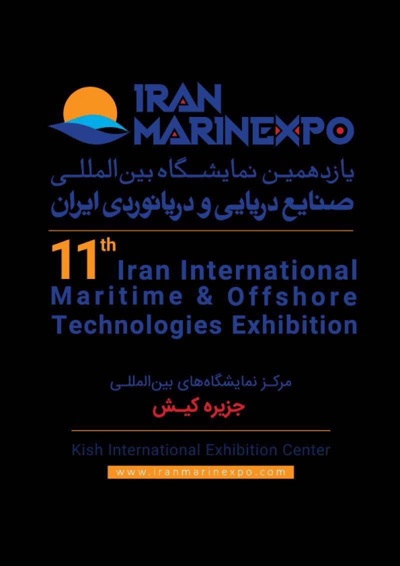 نمایشگاه دریایی ایران IRAN MARITIME ؛ کیش - آذر 98