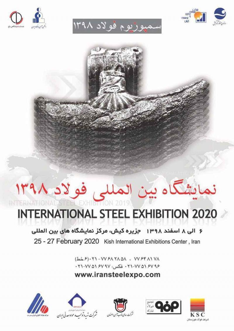 نمایشگاه فولاد ایران (سمپوزیوم فولاد) ؛کیش - اسفند 98