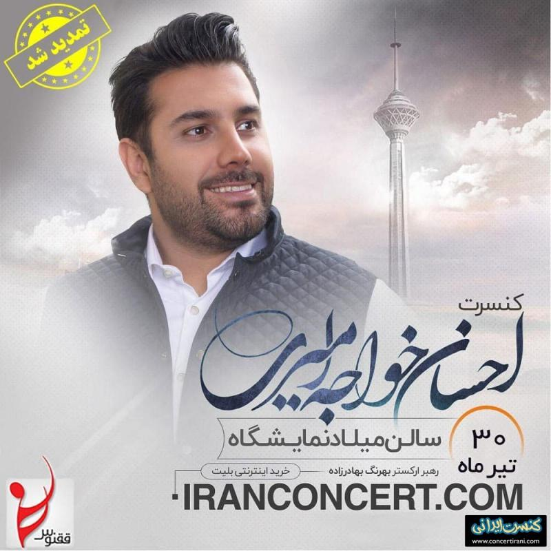 کنسرت احسان خواجه امیری؛تهران - تیر  98