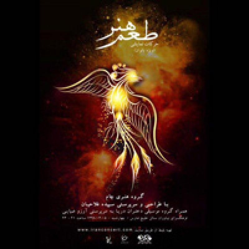 کنسرت گروه هنری چام و گروه موسیقی دختران دریا (ویژه بانوان) ؛تهران - تیر 98