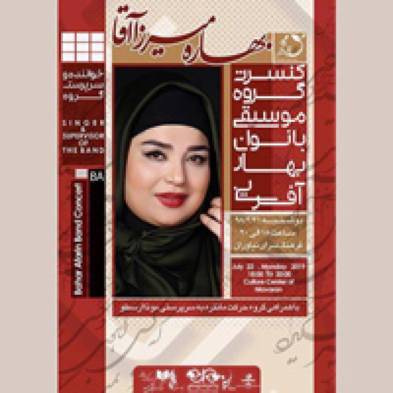 کنسرت گروه بهارآفرین و گروه حرکت مانتره (ویژه بانوان) ؛تهران - تیر 98