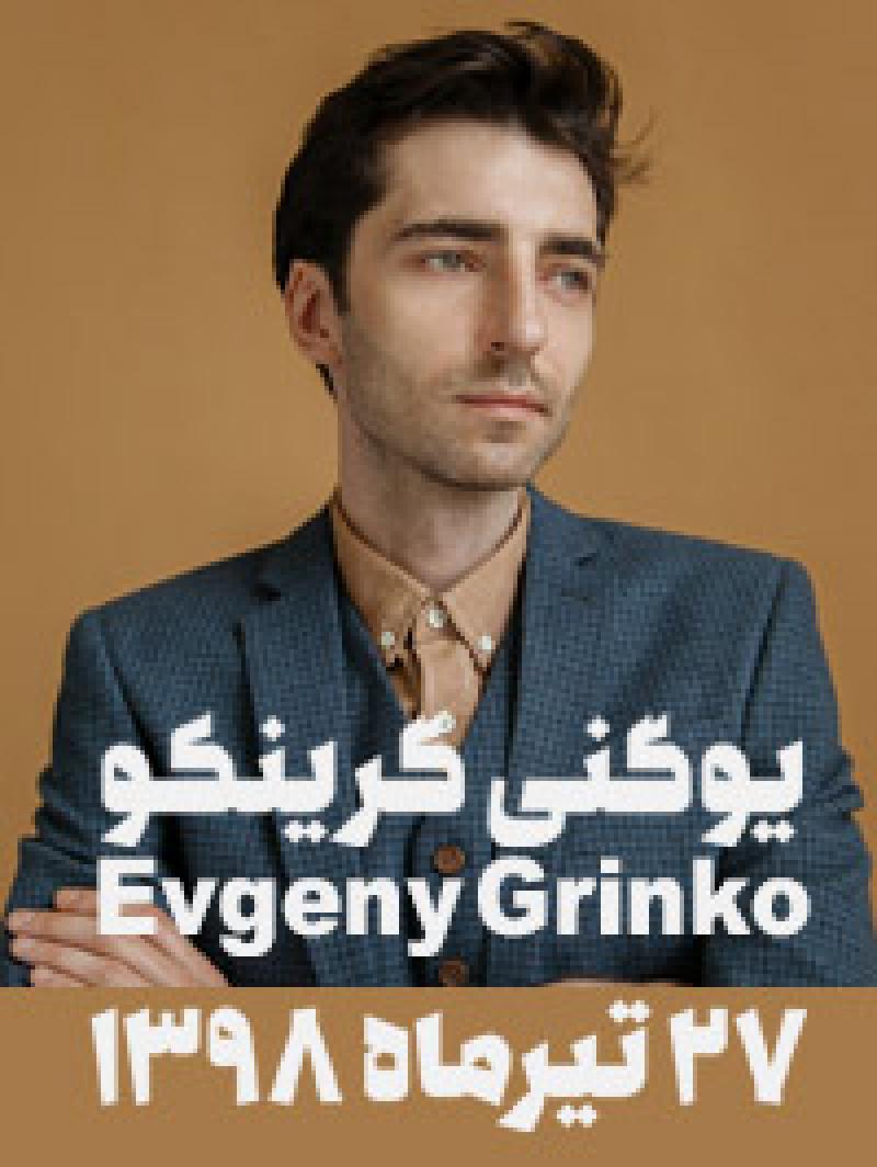 کنسرت یوگنی گرینکو ؛تهران - تیر 98